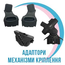 Адаптори/Механізми кріплення