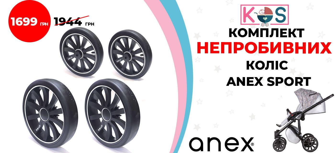 комплект колес анекс